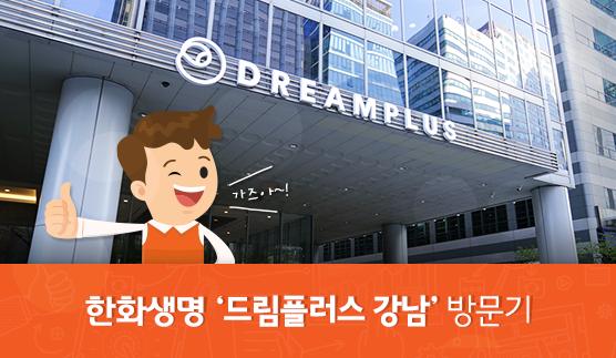 한화생명 '드림플러스 강남' 방문기