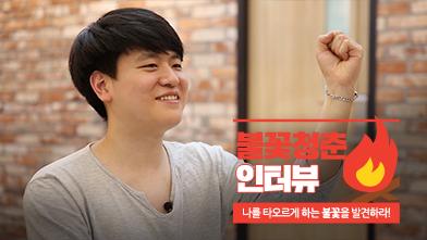 불꽃청춘 씨엔테크 선강민 CTO 인터뷰
