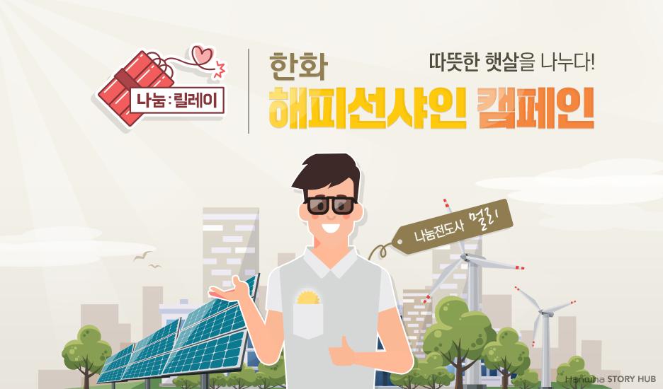 따뜻한 햇살을 나누다! 해피선샤인 캠페인
