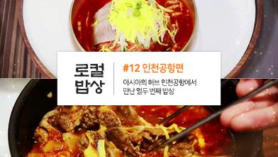 로컬밥상 #12 인천공항에서 만난 열두 번째 밥상