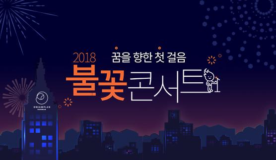 꿈을 향한 첫 걸음! 불꽃 콘서트 2018