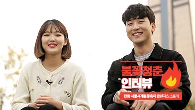 불꽃청춘: 서울세계불꽃축제 클린져스 인터뷰