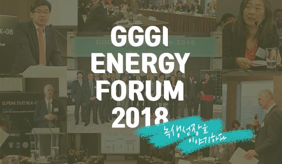 GGGI ENERGY FORUM 2018