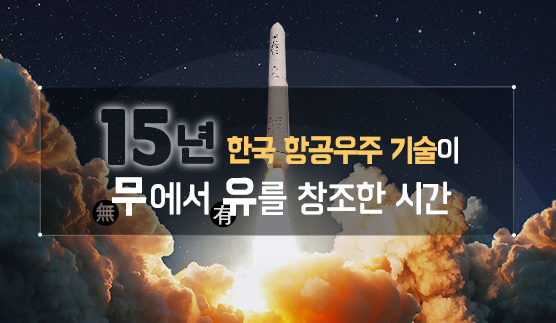 한국 항공우주 기술 발전의 15년