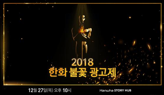 2018 연말 결산 '불꽃 광고제'