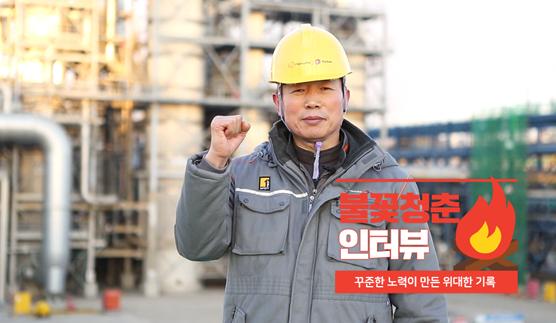 불꽃청춘 국가품질명장 최철림 기장 인터뷰