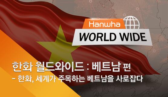 한화 월드와이드 #1 베트남 편