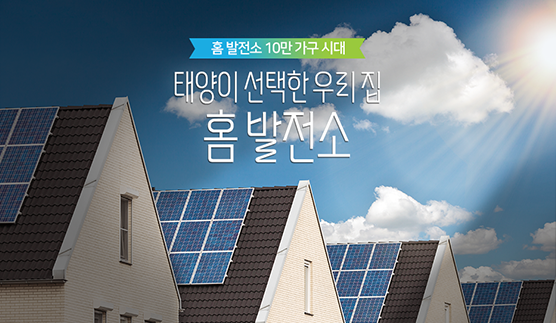 태양이 선택한 우리 집, 홈 발전소