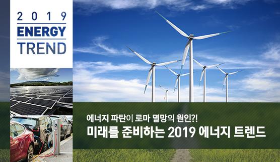 미래를 준비하는 2019 에너지 트렌드