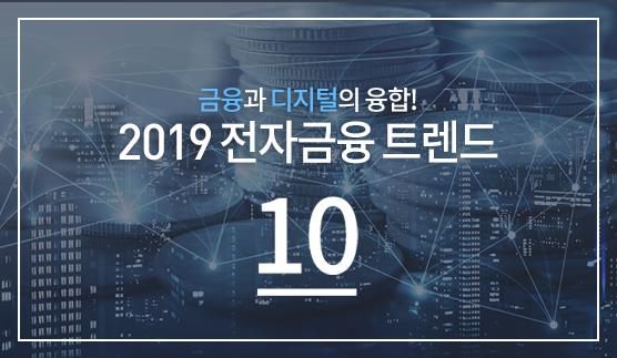 2019 전자금융 트렌드 10가지