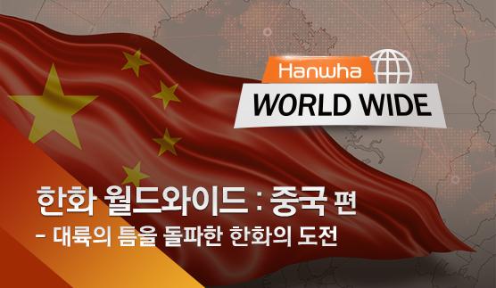 한화 월드와이드 #3 중국 편