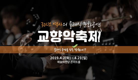 30년 역사의 클래식 문화공연 '교향악축제'