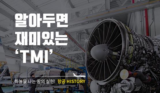 하늘을 나는 꿈의 실현! 항공 HISTORY