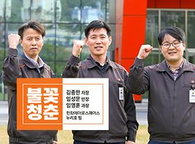 불꽃청춘 누리호 엔지니어 인터뷰