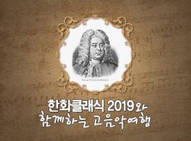 '한화클래식 2019'와 함께하는 고음악 여행