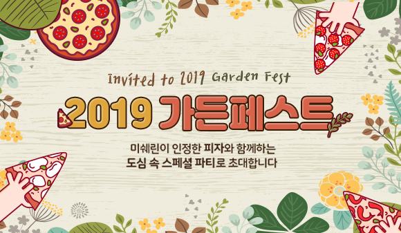 도심 속 스페셜 파티 '2019 가든페스트'