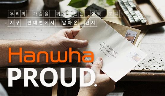 지구 반대편에서 날아온 편지! Hanwha PROUD.
