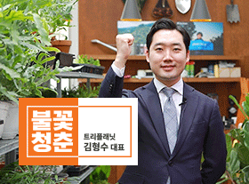 불꽃청춘 트리플래닛 김형수 대표 인터뷰