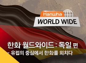 한화 월드와이드 #4 독일 편