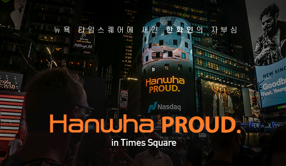 Hanwha PROUD. In Times Square
