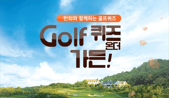 Golf 퀴즈 온 더 가든!