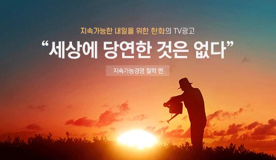 한화 신규 TV광고: 지속가능경영 철학 편