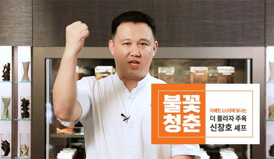 불꽃청춘 더플라자 주옥 신창호 셰프 인터뷰