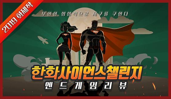 한화사이언스챌린지: 엔드게임 엔딩 리뷰