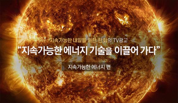 한화 신규 TV광고: 지속가능한 에너지 편