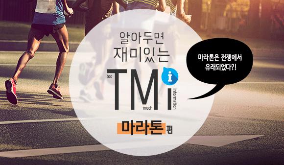 알아두면 재미있는 TMI: 마라톤 편