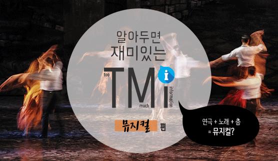알아두면 재미있는 TMI: 뮤지컬 편