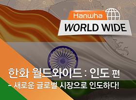 한화 월드와이드 #5 인도 편