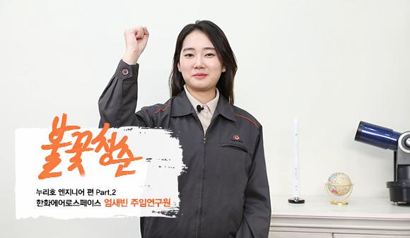 불꽃청춘 누리호 엔지니어 인터뷰 Part.2