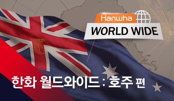 한화 월드와이드 #6 호주 편: 세계에서 가장 오래된 대륙을 이끌다!