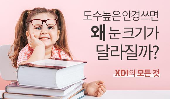 도수 높은 안경을 쓰면 왜 눈 크기가 달라질까?