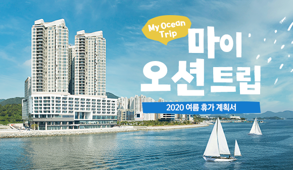 마이오션트립(My Ocean Trip): 2020 여름 휴가 계획서