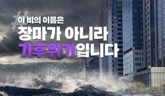 이 비의 이름은 '장마'가 아니라 '기후 위기'입니다.