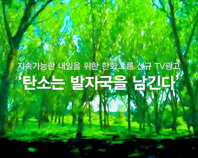 [한화그룹 신규 TV광고] 탄소는 발자국을 남긴다