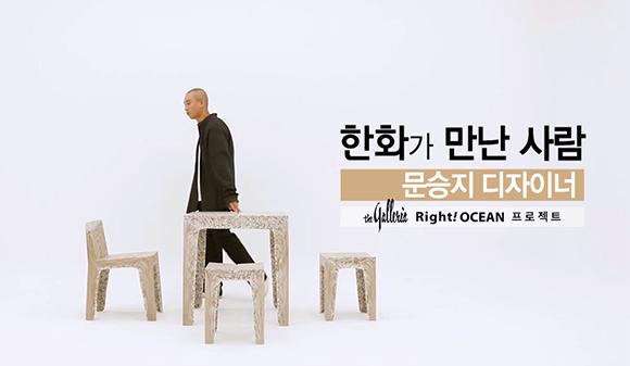 갤러리아 Right!OCEAN 프로젝트 한화가 만난 사람: 문승지 디자이너 편