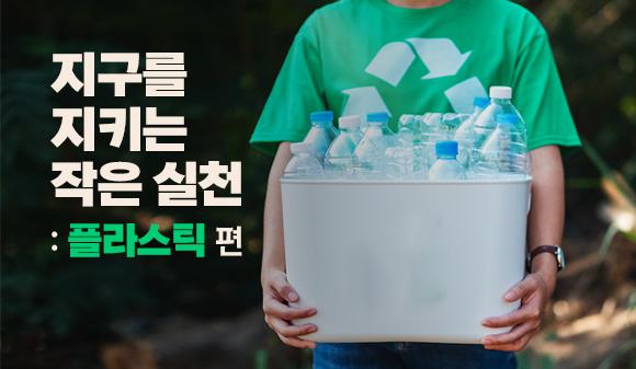 지구를 지키는 작은 실천: 플라스틱 편