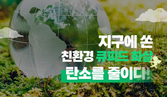 지구에 쏜 친환경 큐피드 화살, 탄소를 줄이다!