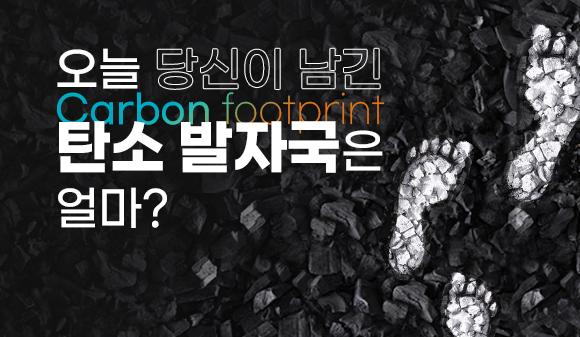 오늘 당신이 남긴 탄소 발자국(Carbon footprint)은 얼마?