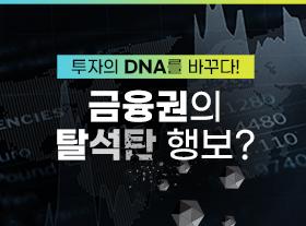 투자의 DNA를 바꾸다! 금융권의 탈석탄 행보?