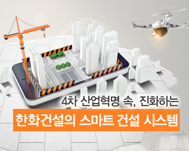 4차 산업혁명 속, 진화하는 한화건설의 스마트 건설 시스템