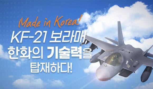 KF-21 보라매, 한화의 기술력을 탑재하다!