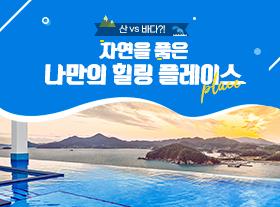 산 vs 바다?! 자연을 품은 나만의 힐링 플레이스