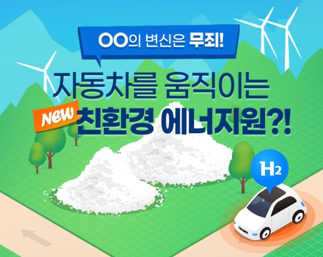 OO의 변신은 무죄! 자동차를 움직이는 NEW 친환경 에너지원?!