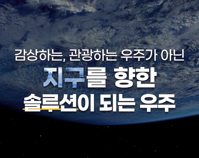 [한화 우주사업 비전] 감상하는, 관광하는 우주가 아닌 지구를 향한 솔루션이 되는 우주