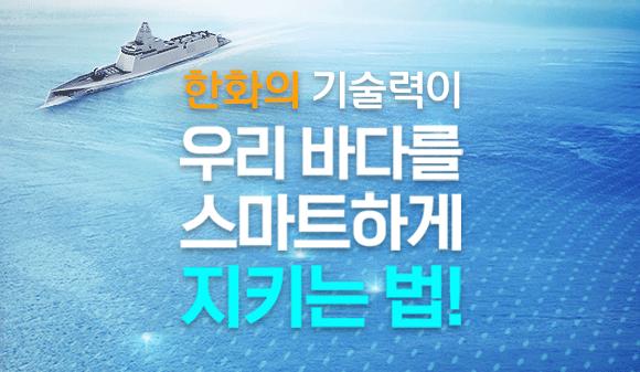 한화의 기술력이 '우리 바다를 스마트하게 지키는 법!'