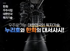[한화 우주사업 기술] 우주로 가는 대한민국의 독자기술, 누리호와 한화의 우주 대서사시!